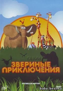 Gazun / Газун (2007)
